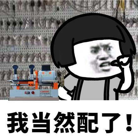 表情 蘑菇头配钥匙微信恶搞表情包 第一表情网hirshi.com 表情
