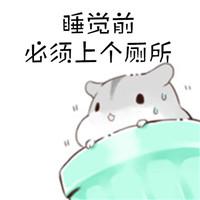 表情 小仓鼠强迫症聊天表情图片睡觉前必须上个厕所 腾牛个性网 表情