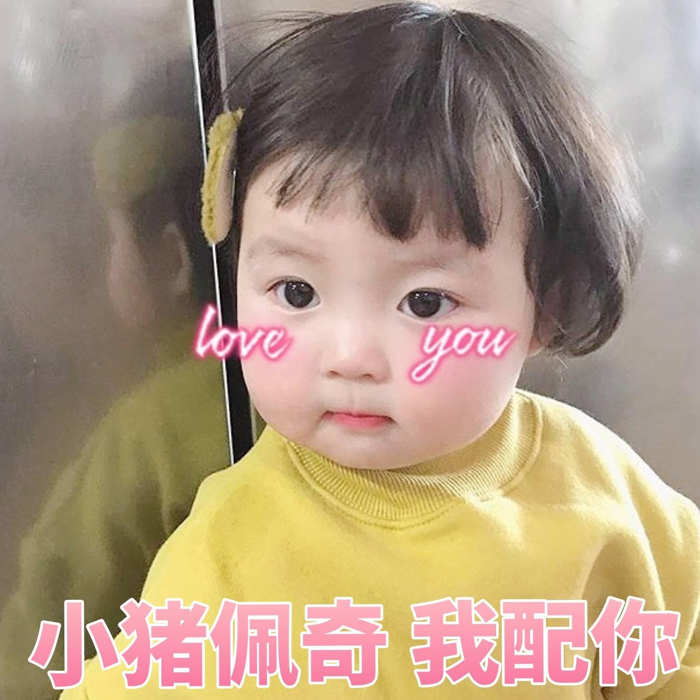 表情 小猪佩奇我配你 罗熙土味表情包 罗熙 萌萌哒 撩妹撩汉表情 发表情 表情