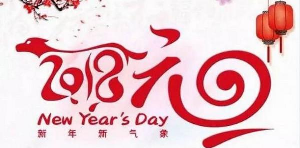 表情 2018狗年新年祝福语大全简短 2018年春节祝福语精选 最新春节祝