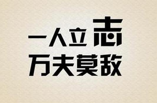 个人口号大全_个性标语图片(2)