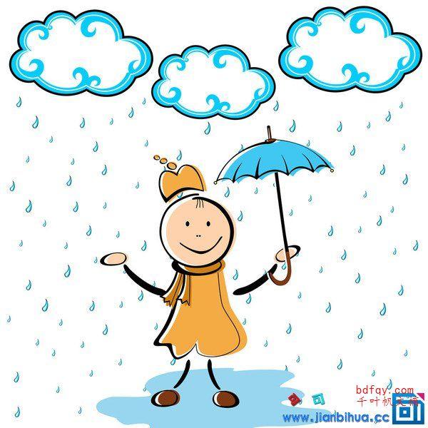 表情 下雨天卡通图片简笔画彩色卡通图片简笔画彩色 表情
