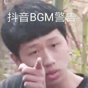 抖音BGM警告-表情 最新表情包下载 真香男孩王境泽表情包 36张 www.