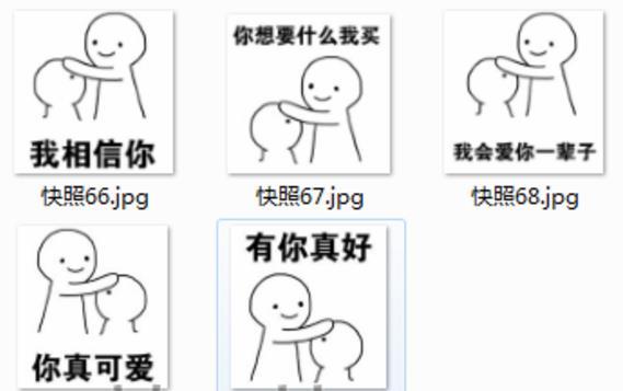 表情 情侣斗图表情包可爱 8张 2 表情图片 表白图片网 表情