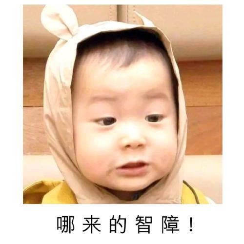 表情 微信真人小孩搞笑表情 图片家图片素材站 表情