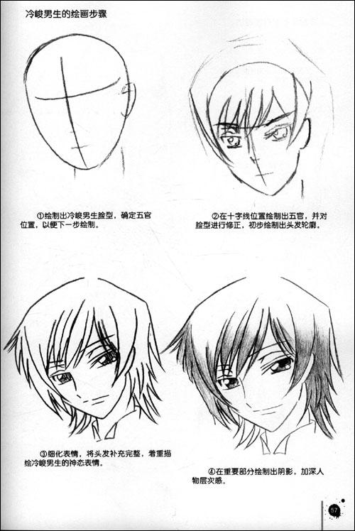表情 动漫秀场 漫画人物表情素描技法手册 丛琳,张涛 图书比价 琅琅比价网 表情