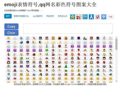 emoji表情符号,qq网名彩色符号图案大全 点主您容状的em心 表错后