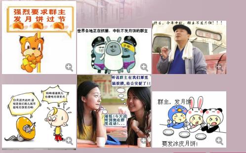 表情 中秋节不发月饼的群主表情包下载 最火软件站 表情