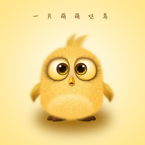 表情 小黄鸡动画表情包 熊大熊二动画片全集 中秋快乐动画 小鸡动画表情包 7262  表情