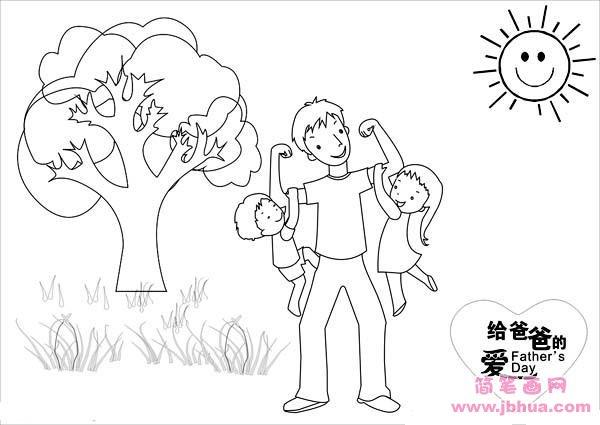 表情 感恩父亲节简笔画图片 给爸爸的爱 简笔画网 表情