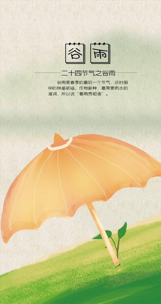 表情 24节气谷雨卡通简笔画图片手机壁纸关于谷雨的图片简笔画平板IPad  表情