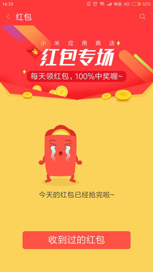 收到过的红包-表情 谢谢领红包囹 a 微信红包谢谢动态表情 谢谢红包
