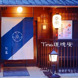 神 Tina道晚安-表情 晚安 No.469 山峦的四季,在你眼里都是什么表情