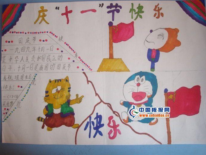 www.cibania0.cn-表情 一年级国庆手抄报版面设计图 国庆节手抄报