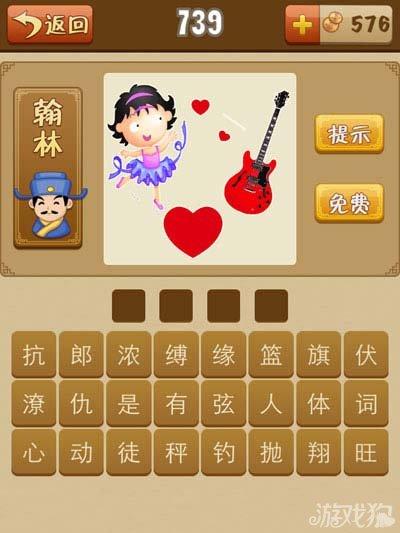 体猜成语是什么成语_手机游戏最新攻略 乐单机游戏网