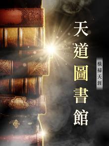 表情 天道图书馆 起点中文网台湾分站 表情
