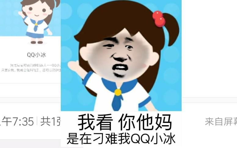 表情 让QQ小冰自己猜自己 哔哩哔哩 ゜ ゜ つロ 干杯 bilibili 表情