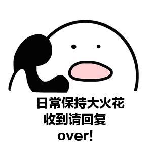 over! 收到请回复 日常保持大火花-表情 文字表情 文字表情图片 文字
