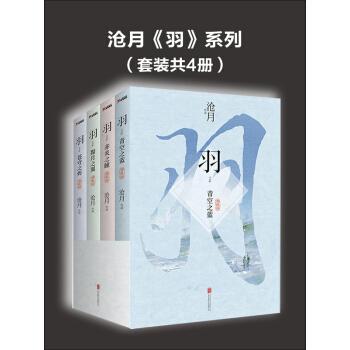 表情 沧月 羽 系列 套装共4册 沧月 电子书下载 在线阅读 内容简介  表情