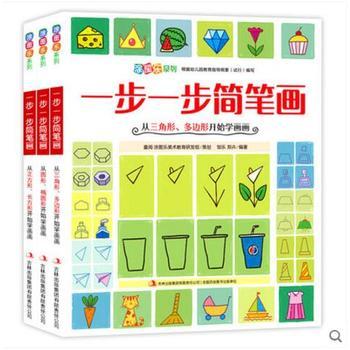 表情 一步一步简笔画全套3册简单图形画圆形 正方形 三角形3 4 5 6岁