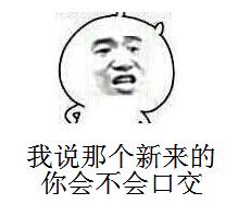 表情 欢迎新人入群搞笑表情包 恶搞新人进群QQ搞笑表情图片 九蛙图