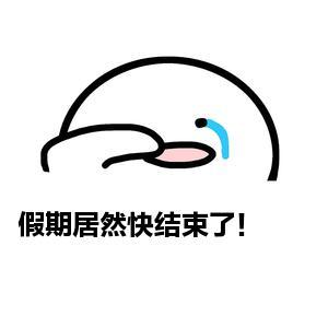 表情 绘文字捂眼流泪表情 假期居然快结束了 九蛙图片 表情图片
