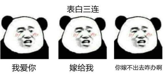 表情 表白三连表情包下载,表白三连搞笑表情包下载 一刻游戏 表情