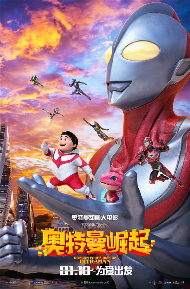 表情 钢铁飞龙之奥特曼崛起 曝 强强联手 版海报 娱乐频道 中国青年网 表情