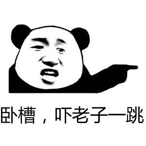 表情 张学友熊猫头右指表情 卧槽,吓老子一跳 九蛙图片 表情
