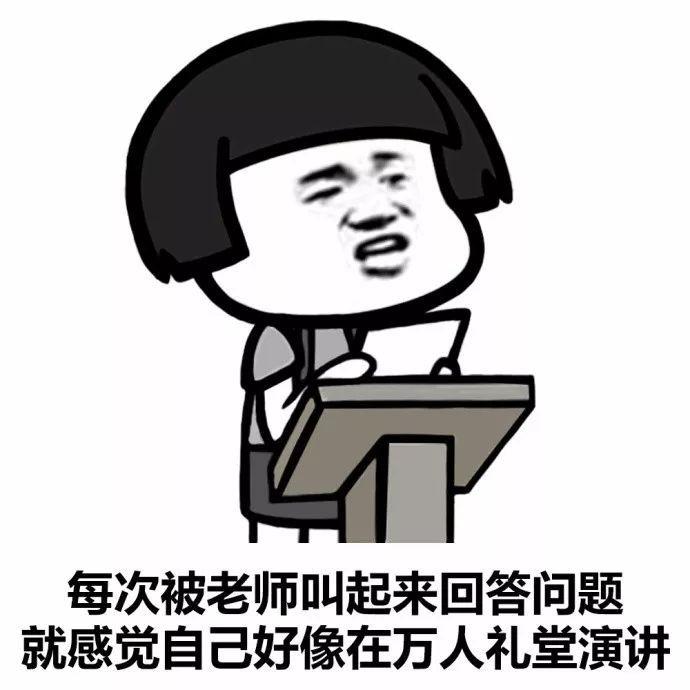 次被老师叫起来回答问题-表情 戏精时刻 搜狐动漫 搜狐网 表情图片