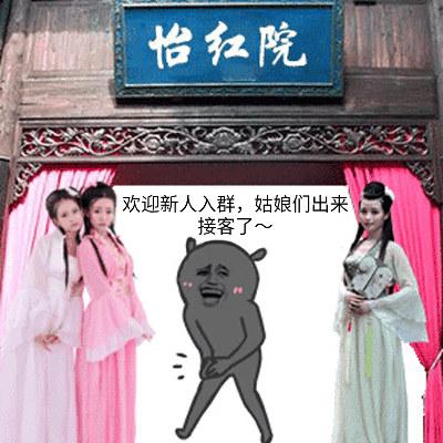 怡红院 欢迎新人入群,姑娘们出来 接客了~-表情 带字的暴走漫画表情