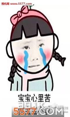 表情 快哭了的萌表情图大全 快哭了的表情包 表情图片