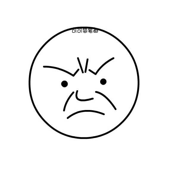 生气的表情图片简笔画 18张 表情图片 表白图片网 表情