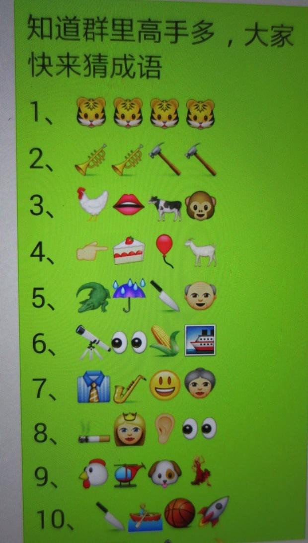 1 2的成语猜成语是什么成语_看图猜成语2 所有答案汇总