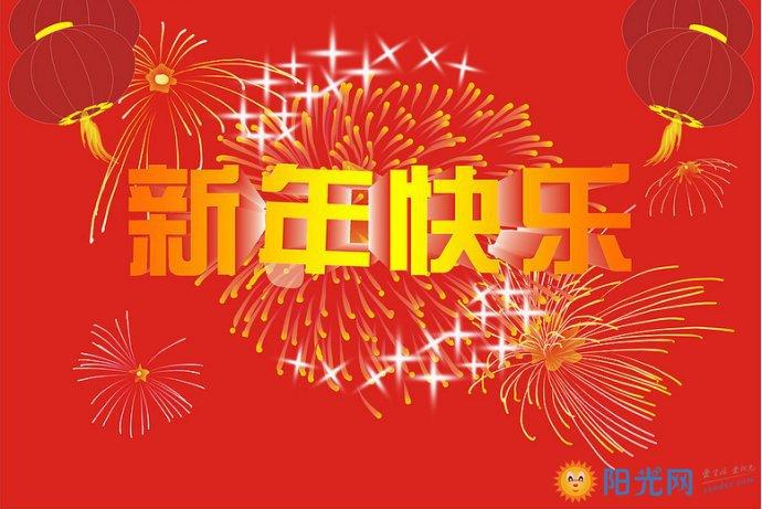 表情 新年祝福 祝福新年的话语 表情