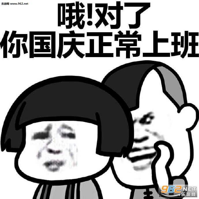 表情 祝你马到成功表情包 第1页 一起QQ网 表情