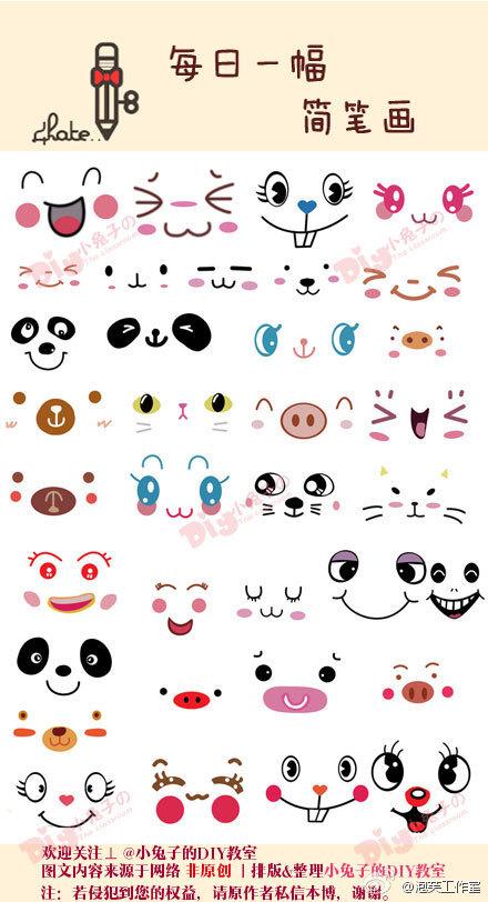 表情 泡芙工作室 泡芙爱画画 表情合 自由微博 表情
