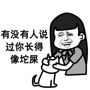 表情 我不是我没有表情包 我不是我没有微信表情包 我不是我没有QQ表情包 发  表情图片