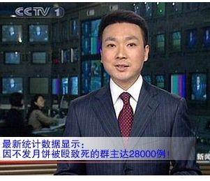 因不发月饼被殴致死的群主达28000例 最新统计数据显示: CCTV1-表