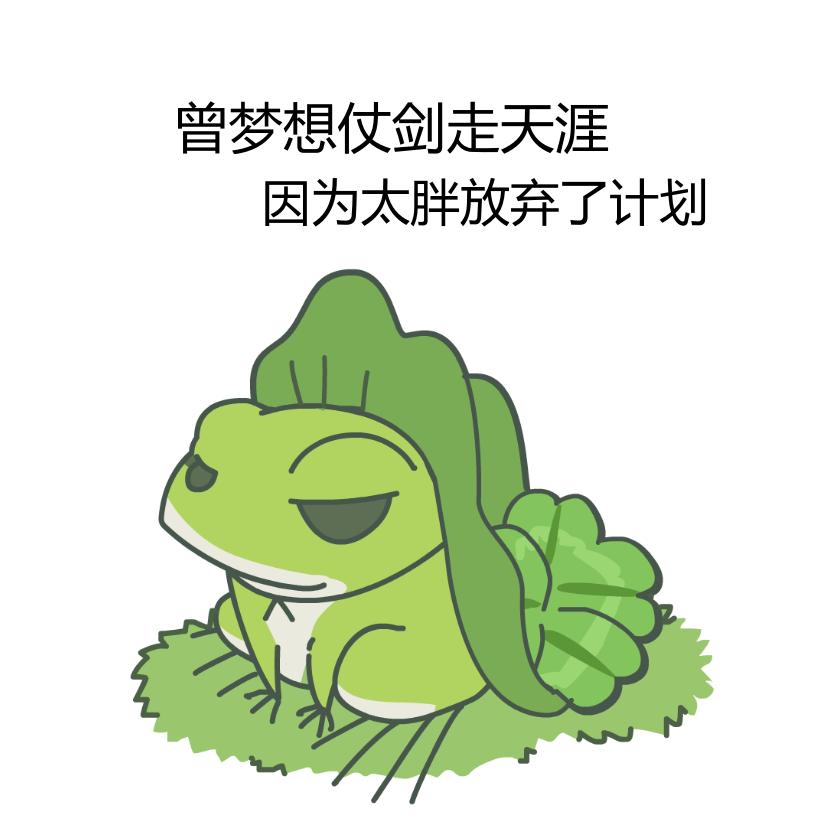 表情 旅行青蛙搞笑表情设计素材 图帮主 表情