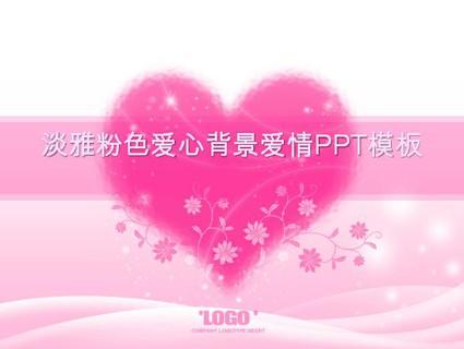 """淡雅粉色爱心背景爱情PPT模板 """"L0GO-表情 老公老公我爱你PPT动"""