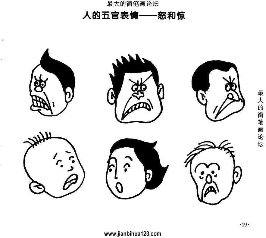 表情 最大的简笔画论坛 人的五官表情 怒和惊 房B 最 00句 话 19. www.