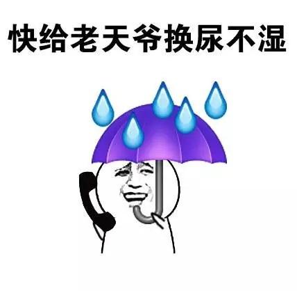 表情 下雨表情包 冷天气表情包 龙猫下雨打伞简笔画 下雨天儿童画 游戏