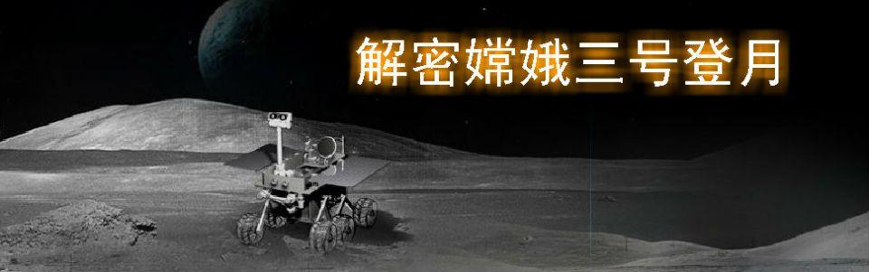 齐鲁晚报网 嫦娥三号奔月 齐鲁晚报网 表情
