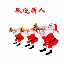 表情 欢迎新人表情包 圣诞老人拿着大喇叭动态素材图片 GIF之家 表情