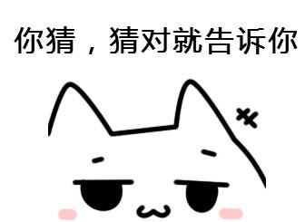 表情 不告诉你表情包 不告诉你微信表情包 不告诉你QQ表情包 发表情  表情