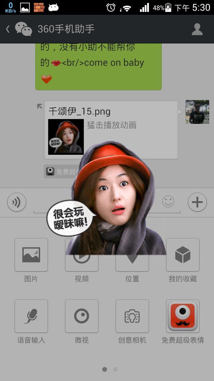 表情 安卓版 官方下载,手机微信表情 .apk免费下载 安心市场 表情