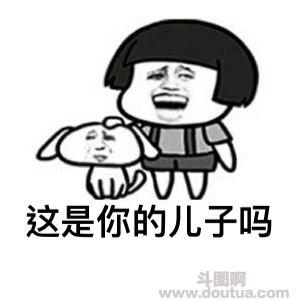 表情 这是你的儿子吗 斗图啊 金馆长 金馆长熊猫表情 金馆长表情 尔康表情  表情