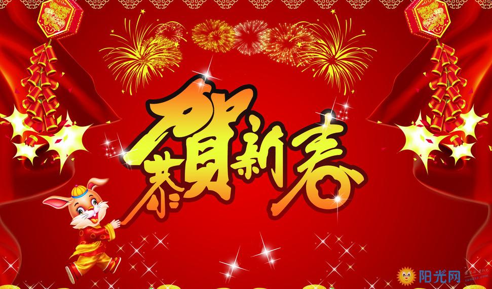 表情 新年祝福短信简短 短信祝福新年的话语 表情