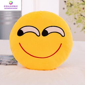表情 emoji抱枕QQ表情包笑脸毛绒玩具萌娃娃公仔搞怪抱枕生日礼物女孩黄色猥琐  表情